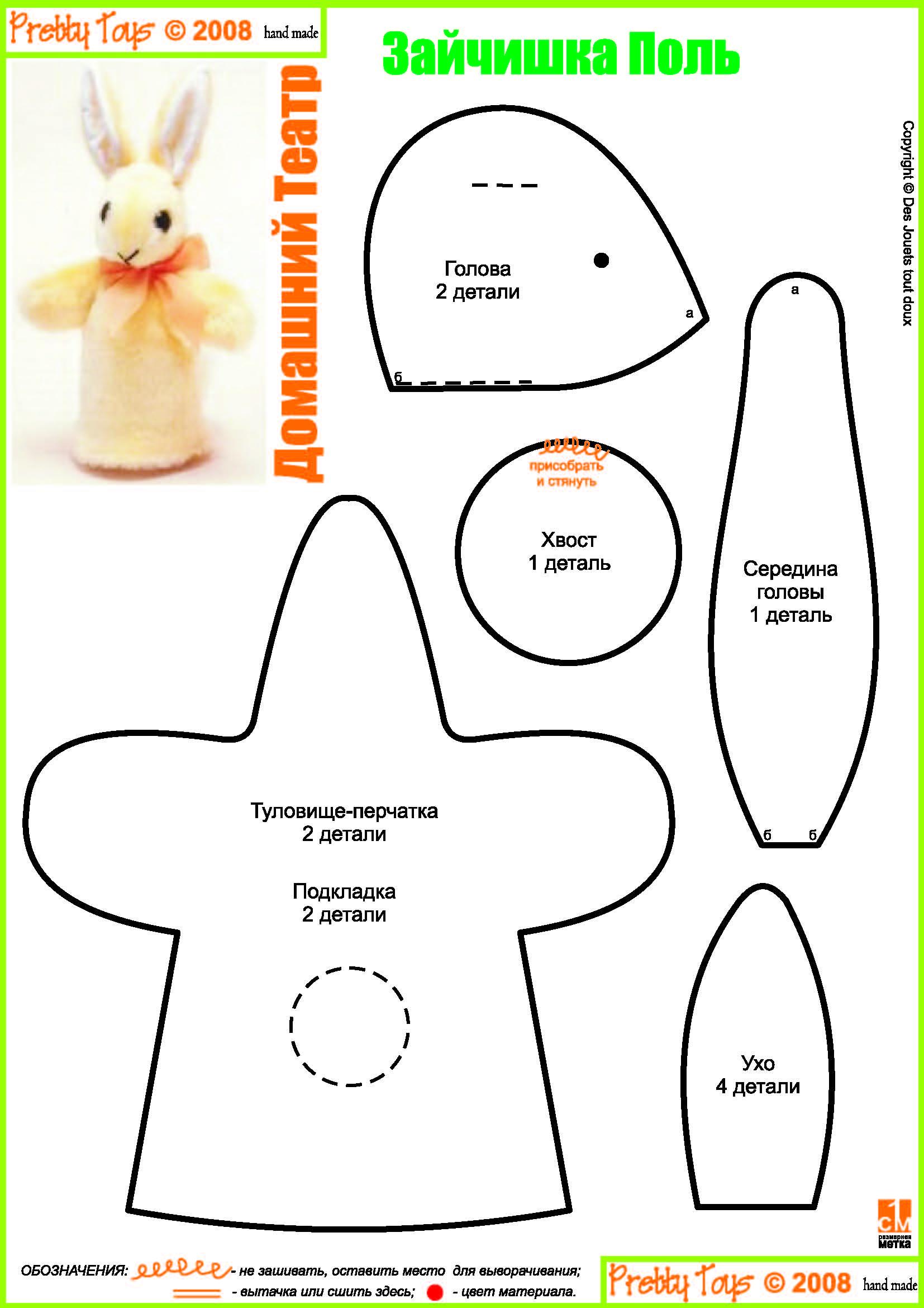 Выкройки для игрушек для кукольного театра своими руками