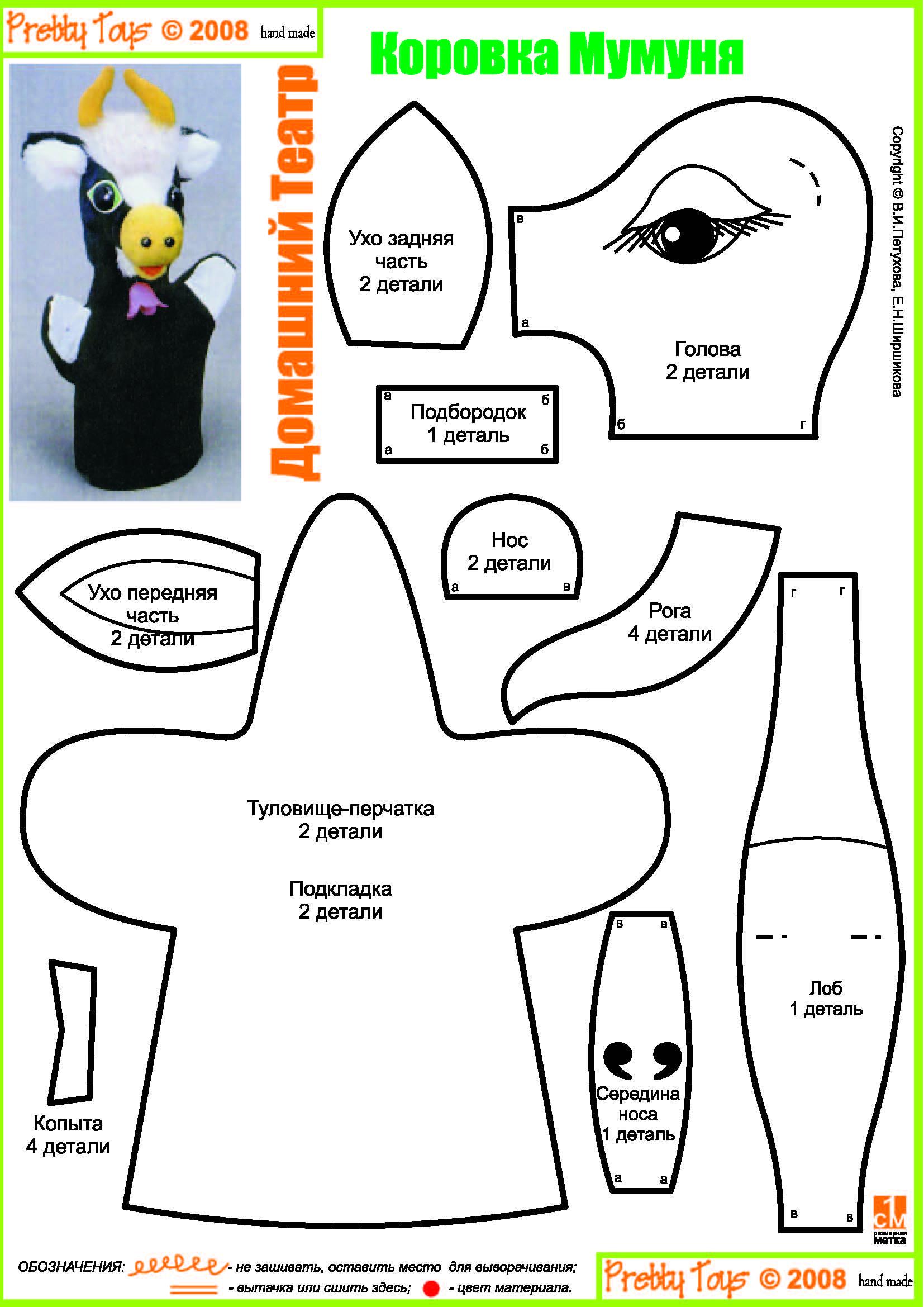 Копилочка - Как самому сделать куклу для кукольного театра 89