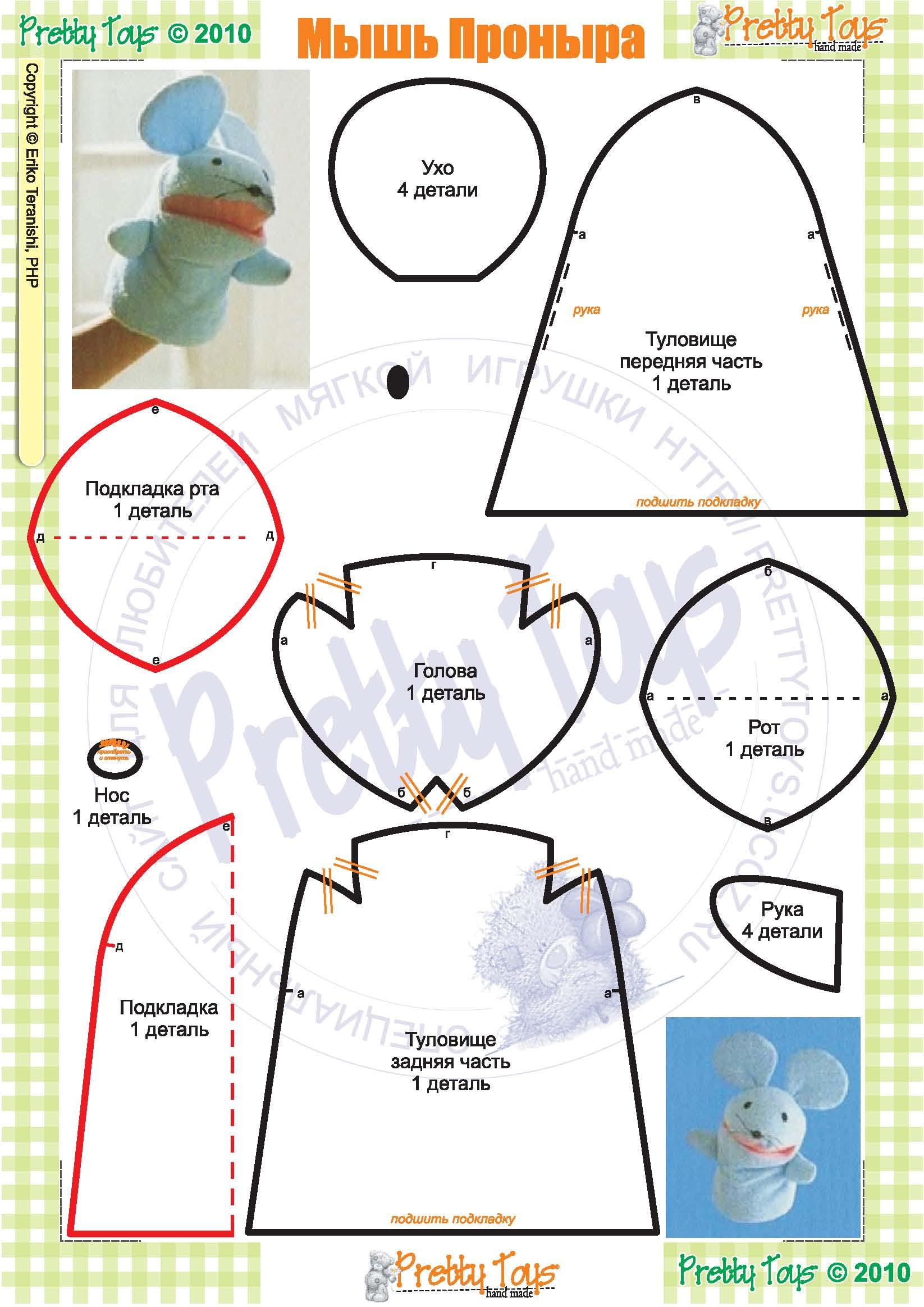 Как сшить игрушки для кукольного театра 13